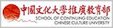 文化大學推廣教育部